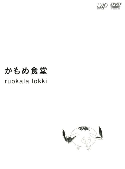 【中古】かもめ食堂 【DVD】/小林聡美