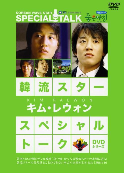 【中古】5.韓流スタースペシャル・トーク キム・レウォン 【DVD】/キム・レウォン