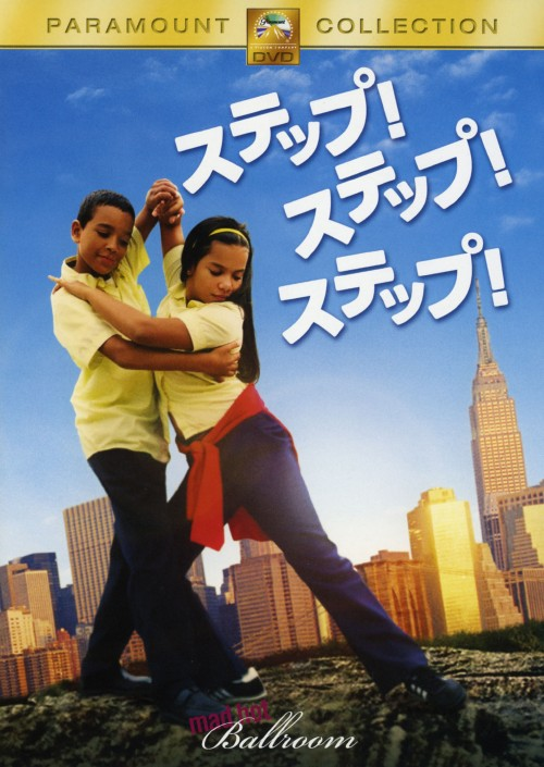 【中古】ステップ!ステップ!ステップ! 【DVD】