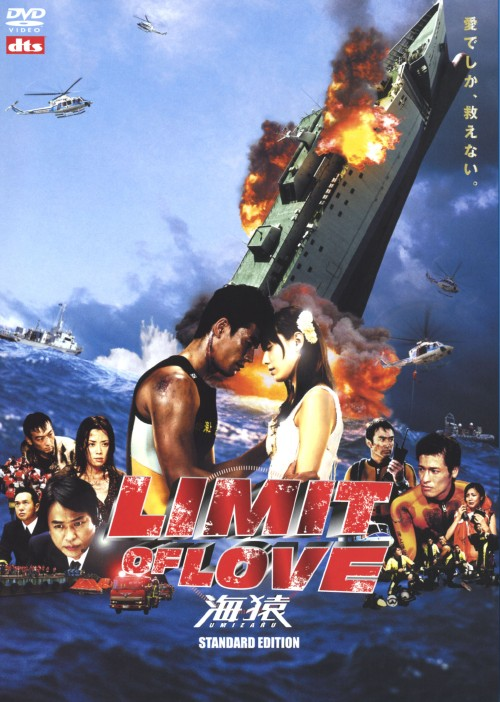 【中古】LIMIT OF LOVE 海猿 スタンダード・ED 【DVD】/伊藤英明