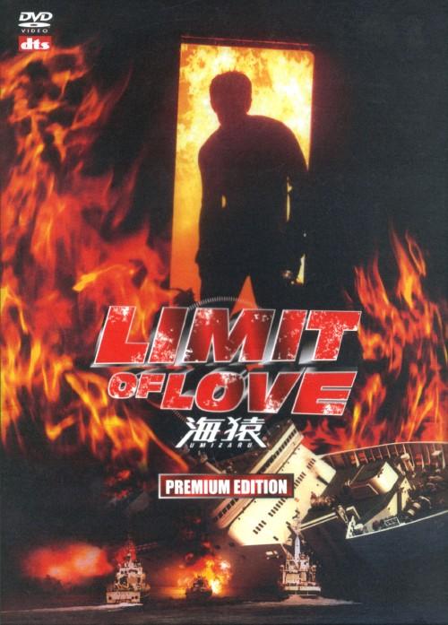 【中古】LIMIT OF LOVE 海猿 プレミアム・ED 【DVD】/伊藤英明