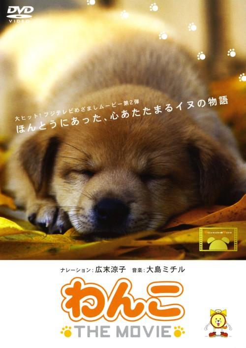【中古】わんこ THE MOVIE 【DVD】