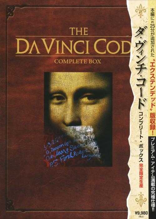 【中古】初限)ダ・ヴィンチ・コード コンプリートBOX 【DVD】/トム・ハンクス