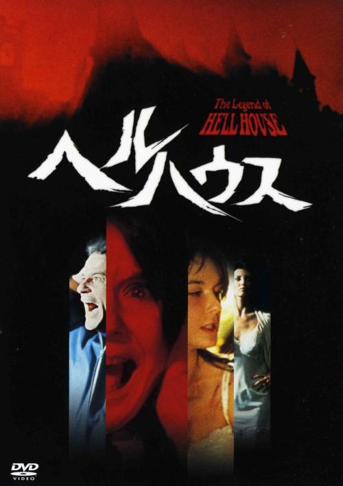 【中古】ヘルハウス【DVD】/ロディ・マクドウォール