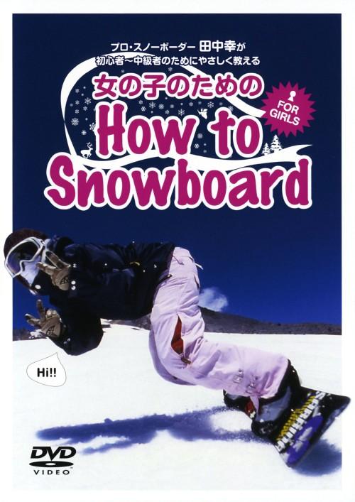 【中古】女の子のためのHow to Snowboard 【DVD】