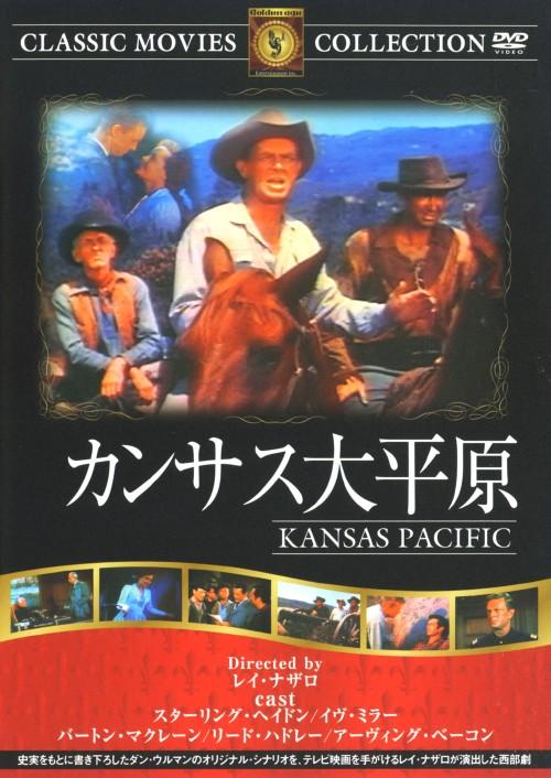 【中古】カンサス大平原 【DVD】/スターリング・ヘイドン
