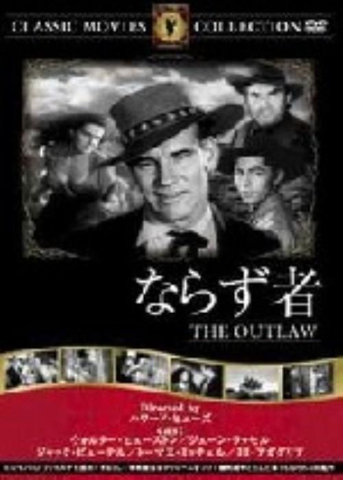 【中古】ならず者 (1943) 【DVD】/ウォルター・ヒューストン