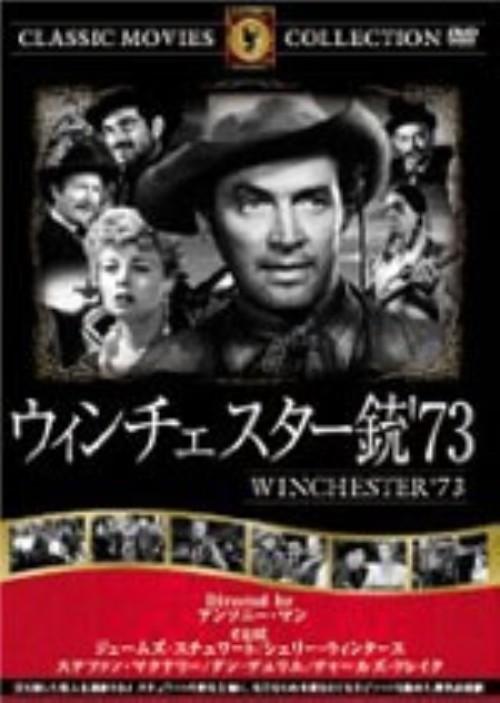【中古】ウィンチェスター銃 73 【DVD】/ジェームズ・スチュワート
