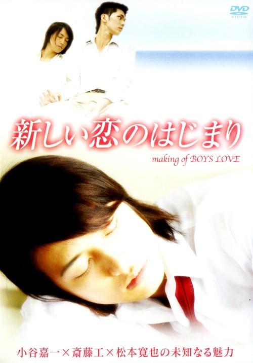 【中古】新しい恋のはじまり making of BOYS LOVE 【DVD】/小谷嘉一