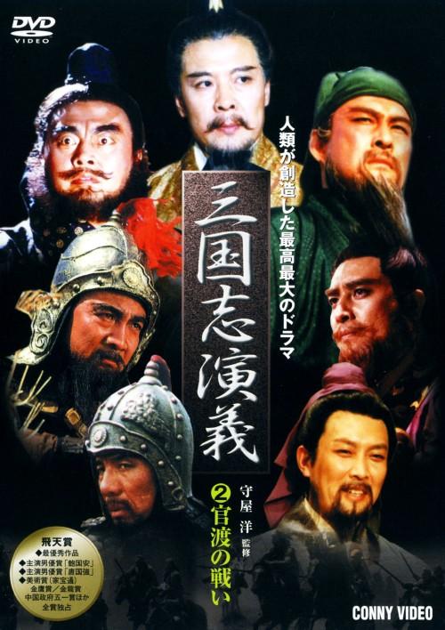 【中古】2.三國志演義 官渡の戦い 【DVD】/孫彦軍
