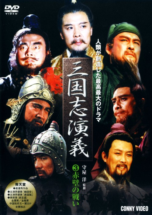 【中古】3.三國志演義 赤壁の戦い 【DVD】/孫彦軍