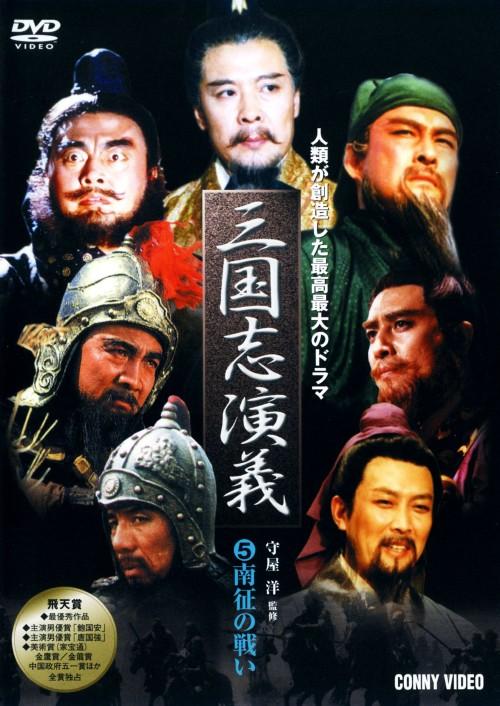 【中古】5.三國志演義 南征の戦い 【DVD】/孫彦軍