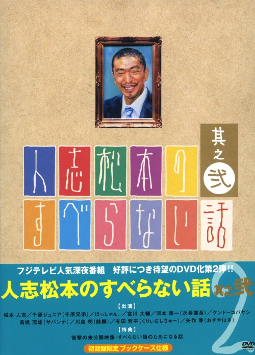 【中古】初限)2.人志松本のすべらない話 【DVD】/松本人志