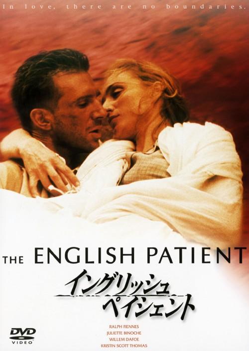 【中古】イングリッシュ・ペイシェント 【DVD】/レイフ・ファインズ