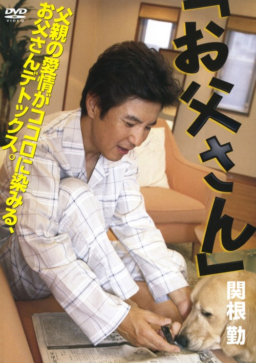 【中古】関根勤/お父さん 【DVD】/関根勤