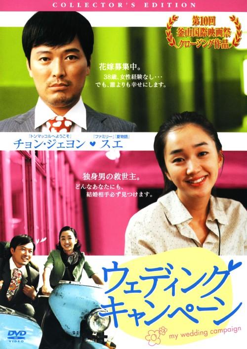 【中古】ウェディング・キャンペーン コレクターズ・ED 【DVD】/スエ
