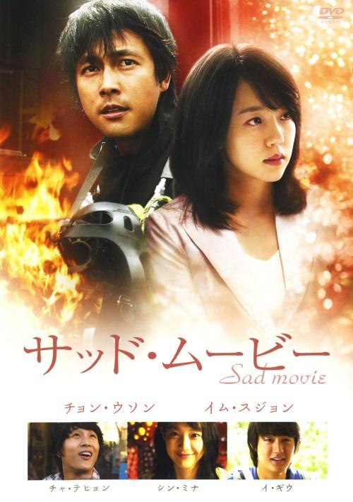 【中古】サッド・ムービー 【DVD】/チョン・ウソン