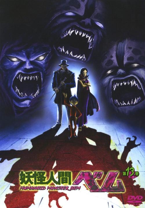 【中古】13.妖怪人間ベム (2006) (完) 【DVD】/井上和彦