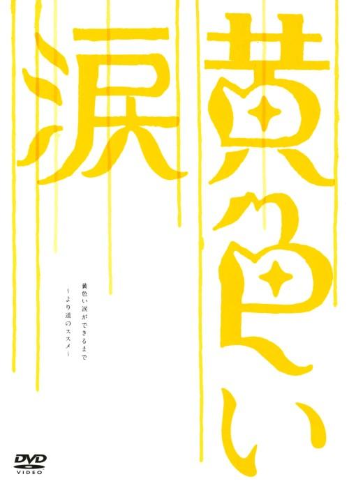 【中古】黄色い涙 より道のススメ 【DVD】