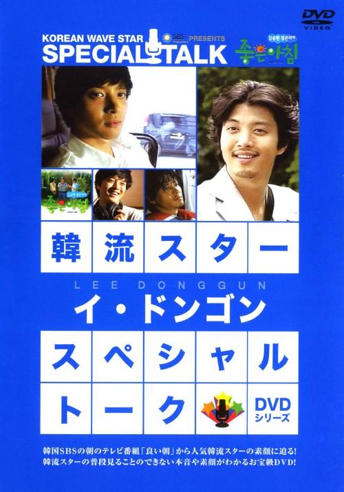 【中古】韓流スター スペシャル・トークDVD:イ・ドンゴン 【DVD】/イ・ドンゴン