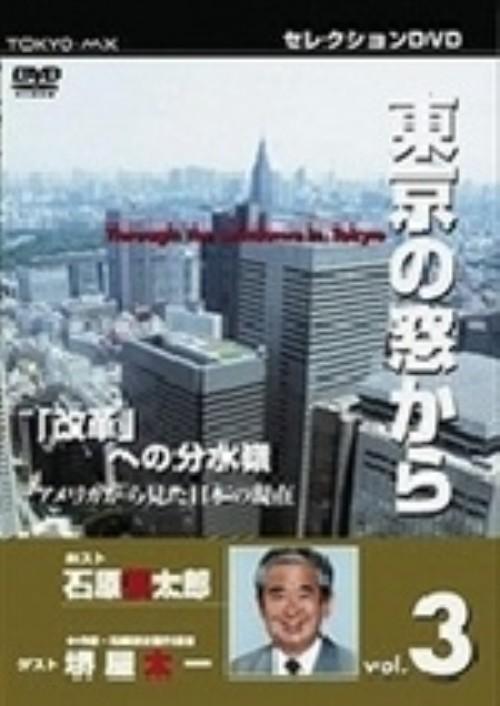 【中古】3.東京の窓から 改革 への分水嶺 ア…(完) 【DVD】/石原慎太郎
