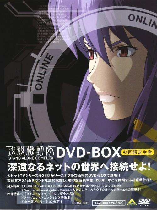 【中古】初限)攻殻機動隊 STAND ALONE COMPLEX-BOX 【DVD】/田中敦子