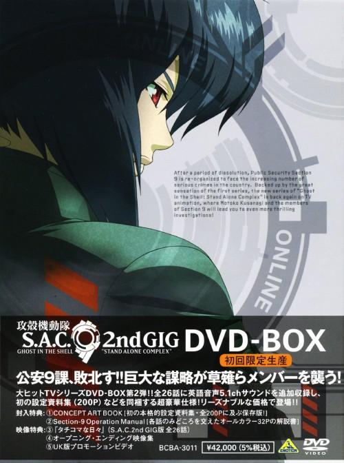 【中古】初限)攻殻機動隊 S.A.C. 2nd GIG-BOX 【DVD】/田中敦子