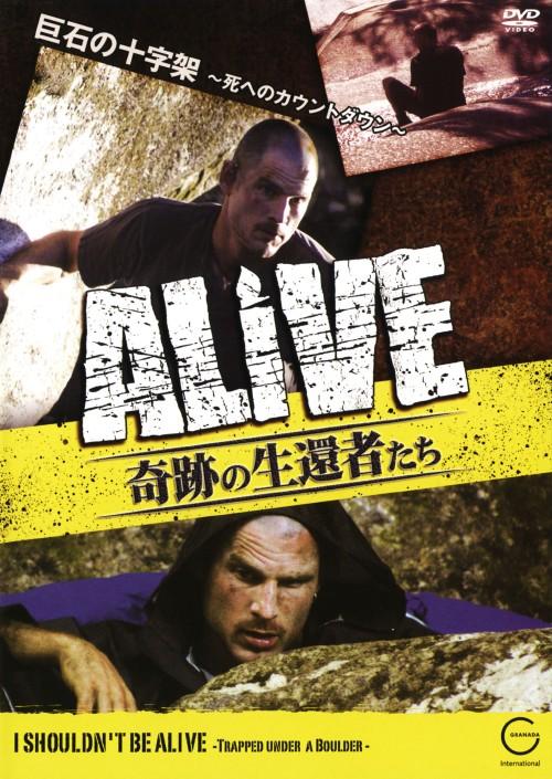 【中古】ALIVE 奇跡の生還者たち 巨石の十字架 死… 【DVD】