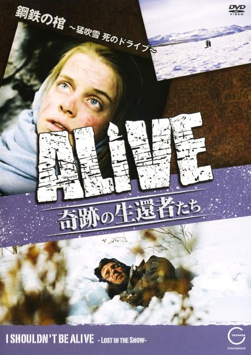 【中古】ALIVE 奇跡の生還者たち 鋼鉄の棺 猛吹雪… 【DVD】