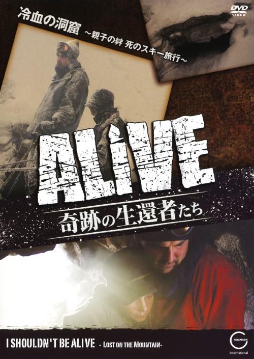 【中古】ALIVE 奇跡の生還者たち 冷血の洞窟… (完) 【DVD】