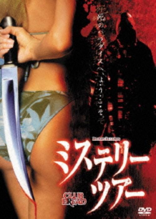 【中古】ミステリー・ツアー 【DVD】/ビル・パクストン