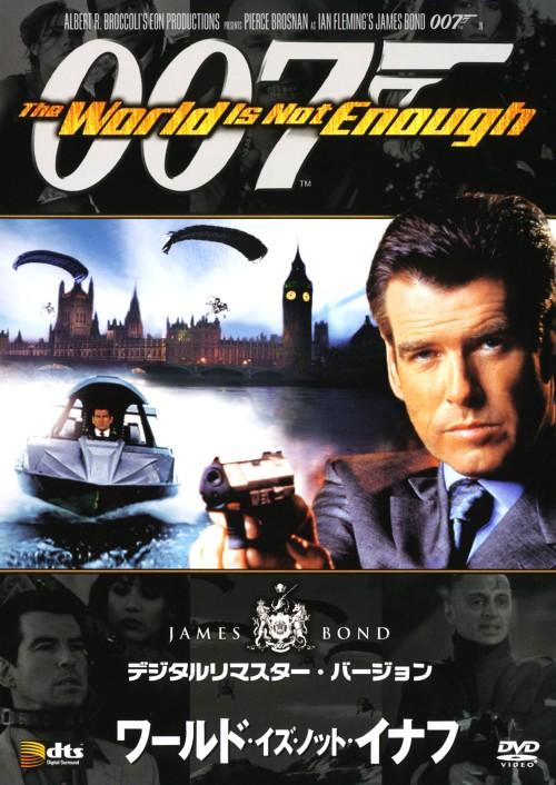 【中古】007 ワールド・イズ・ノット・イナフ デジタルリマスター・ver. 【DVD】/ピアース・ブロスナン
