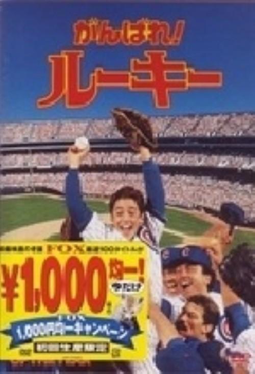 【中古】がんばれ!ルーキー 【DVD】/トーマス・イアン・ニコラス