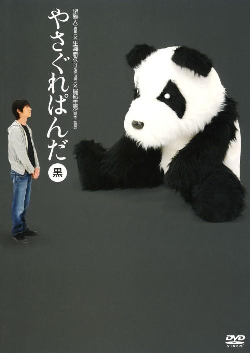 【中古】やさぐれぱんだ 黒盤 【DVD】/生瀬勝久