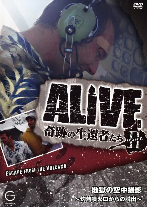 【中古】ALIVE 奇跡の生還者達 2nd 地獄の空中撮… 【DVD】