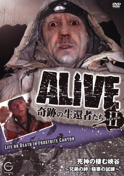 【中古】ALIVE 奇跡の生還者達 2nd 死神の棲む峡… 【DVD】