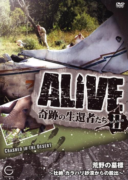 【中古】ALIVE 奇跡の生還者達 2nd 荒野の墓標 壮… 【DVD】