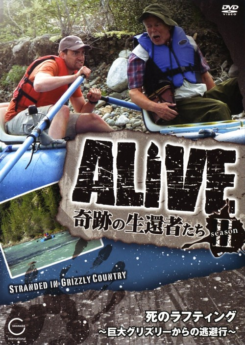 【中古】ALIVE 奇跡の生還者達 2nd 死のラフティング… 【DVD】