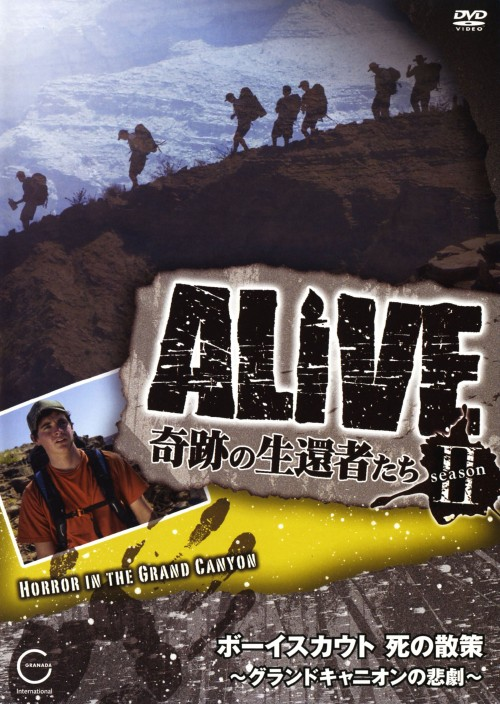 【中古】ALIVE 奇跡の生還者達 2nd ボーイスカウト 死の… 【DVD】