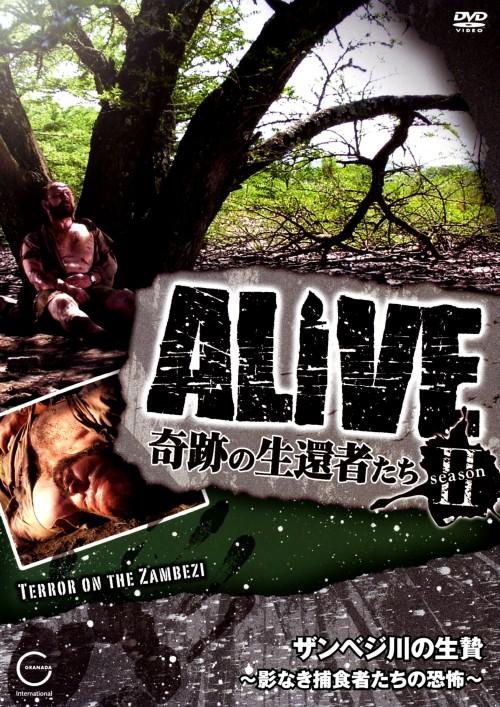 【中古】ALIVE 奇跡の生還者達 2nd ザンベジ川の生… 【DVD】