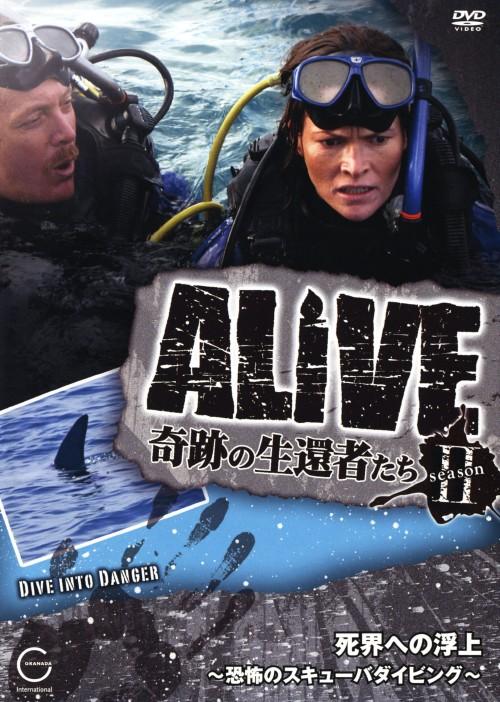 【中古】ALIVE 奇跡の生還者達 2nd 死界への浮上… 【DVD】