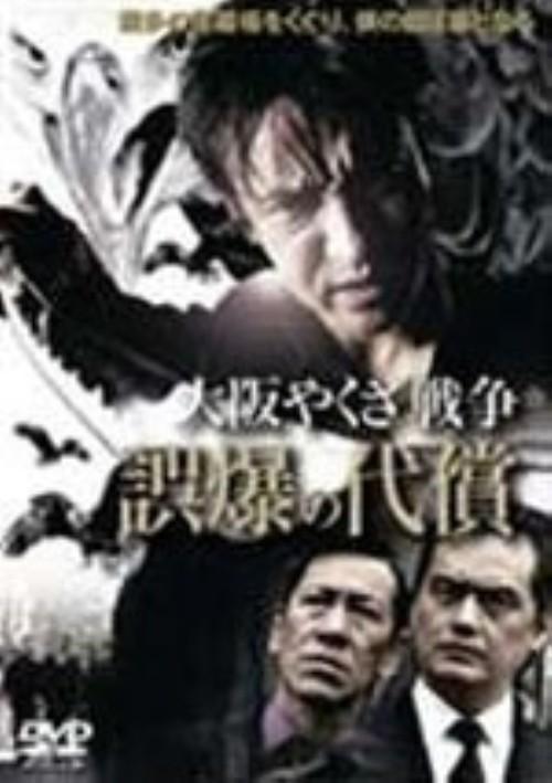 【中古】大阪やくざ戦争 誤爆の代償 【DVD】/山口祥行