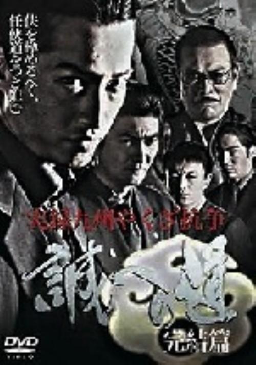 【中古】実録 九州やくざ抗争 誠への道 完結篇 (完) 【DVD】/大沢樹生
