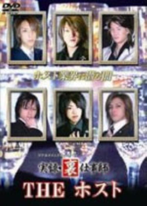 【中古】実録・裏仕事師 THE ホスト 【DVD】/大和啄也