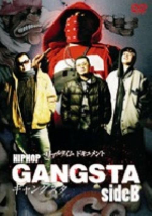 【中古】リアルタイムドキュメント HIPHOP GANGSTA sideB 【DVD】