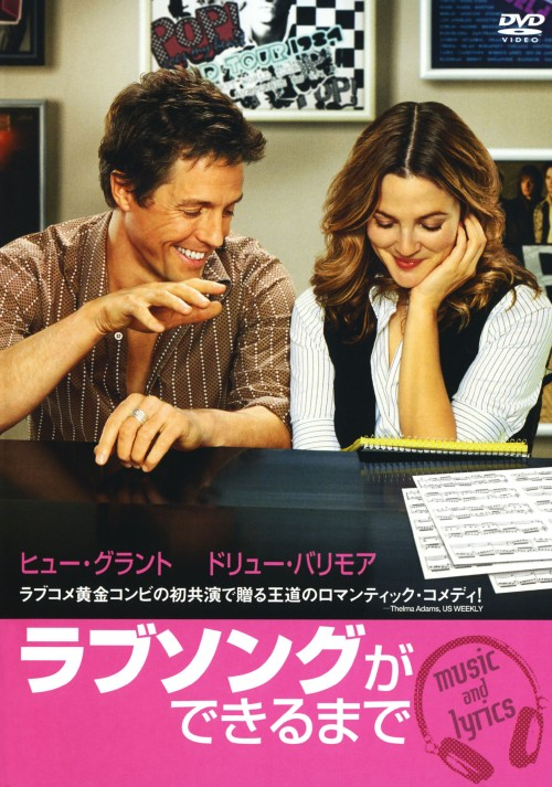 【中古】ラブソングができるまで 【DVD】/ヒュー・グラント