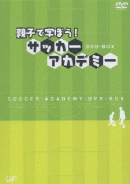 【中古】親子で学ぼう!サッカーアカデミー BOX 【DVD】