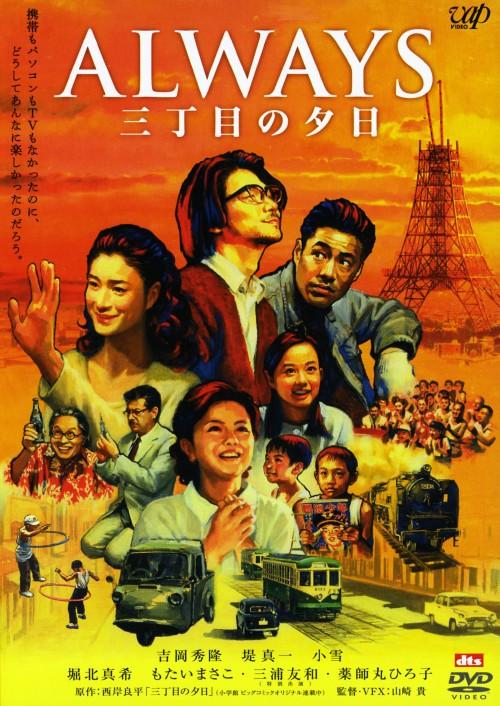 【中古】ALWAYS 三丁目の夕日 【DVD】/吉岡秀隆