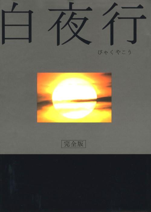 【中古】白夜行 完全版 BOX 【DVD】/山田孝之