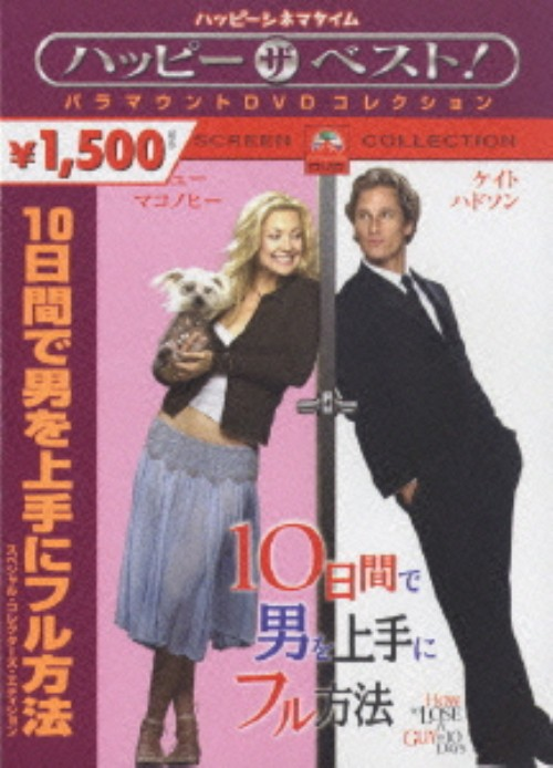 【中古】10日間で男を上手にフル方法 SPコレクターズED 【DVD】/ケイト・ハドソン